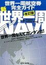 新世界一周NAVI改訂版 世界一周航空券完全ガイド