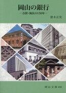 岡山の銀行