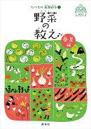 野菜の教え (春・夏編)