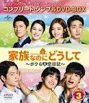 家族なのにどうして〜ボクらの恋日記〜 BOX3 <コンプリート・シンプルDVD-BOX>