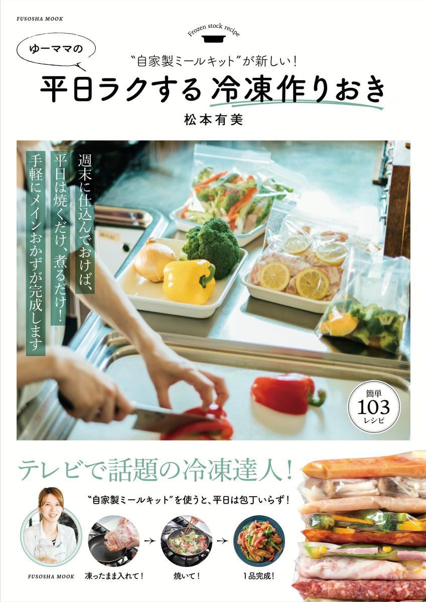 自家製ミールキットが新しい! ゆーママの平日ラクする冷凍作りおき [ ゆーママ(松本有美) ]