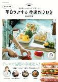 ゆーママの平日ラクする冷凍作りおき (FUSOSHA MOOK)