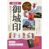 西日本「御城印」徹底ガイド見どころ・楽しみ方がわかる