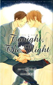 Tonight,The Night (Shy novels) [ 一穂ミチ ]