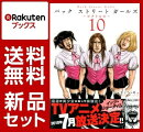Back Street Girls 1-10巻セット