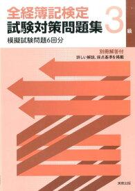 全経簿記検定試験対策問題集3級 [ 香取智宜 ]