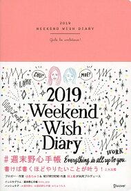 週末野心手帳 2019 ヴィンテージピンク WEEKEND WISH DIARY [ はあちゅう ]