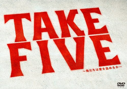 TAKE FIVE〜俺たちは愛を盗めるか〜 DVD-BOX [ 唐沢寿明 ]