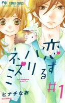恋するハリネズミ(#1)