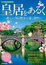 皇居をあるく 〜都心に残る歴史の森と建物〜 (JTBのMOOK)