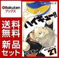 ハイキュー!! 1-27巻セット【特典:透明ブックカバー巻数分付き】