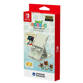 あつまれどうつぶつの森 プレイスタンド for Nintendo Switch/Nintendo Switch Lite