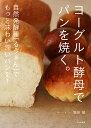 ヨーグルト酵母でパンを焼く。 自然発酵種「る?ぁん」でもっと味わい深いパンを! [ 堀田 誠 ]