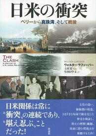 日米の衝突 ペリーから真珠湾、そして戦後 [ ウォルター・ラフィーバー ]