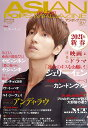 ASIAN POPS MAGAZINE 149号