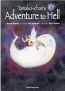 Tamako-chan's Adventure to Hell(1)