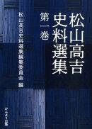 松山高吉史料選集(第1巻)