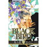 BLACK BIRD(15) (フラワーコミックス ベツコミ)