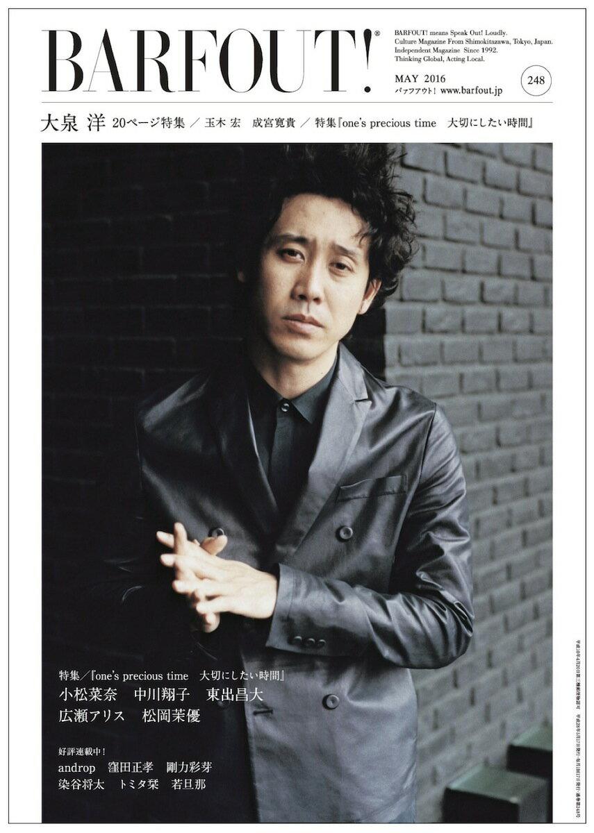 BARFOUT!(248) Culture Magazine From Shi 大泉洋20ページ特集/玉木宏 成宮寛貴/特集『one's p (Brown's books) [ ブラウンズブックス ]