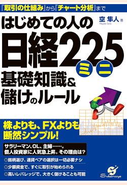【POD】はじめての人の日経225ミニ 基礎知識&儲けのルール
