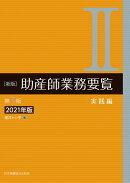 新版 助産師業務要覧 第3版 2実践編 2021年版