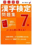 頻出度順漢字検定問題集7級