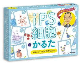 iPS細胞かるた [ 京都大学iPS細胞研究所 ]
