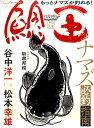 ルアーマガジン鯰王 ナマズ必釣指南 谷中洋一vs松本幸雄 (Naigai MOOK)