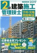 2級建築施工管理技士学科・実地問題解説(2019年度版(平成31年度版)