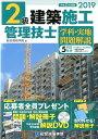 2級建築施工管理技士学科・実地問題解説(2019年度版(平成31年度版) [ 総合資格学院 ]