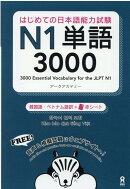 はじめての日本語能力試験 N1 単語3000 [韓国語・ベトナム語版]