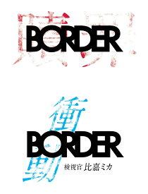 BORDER 贖罪/衝動 [ 小栗旬 ]