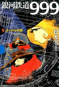 銀河鉄道999(9)
