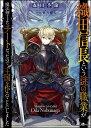 織田信長という謎の職業が魔法剣士よりチートだったので、王国を作ることにしました (GAノベル) [ 森田 季節 ]