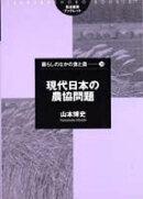 現代日本の農協問題
