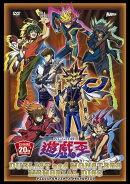 『遊☆戯☆王』 デュエリスト&モンスターズ メモリアルディスク