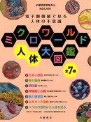 ミクロワールド人体大図鑑(全7巻セット)