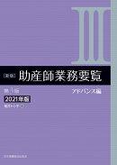 新版 助産師業務要覧 第3版 3アドバンス編 2021年版