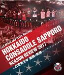 北海道コンサドーレ札幌シーズンレビュー2017 〜J1定着元年 激闘の軌跡〜【Blu-ray】