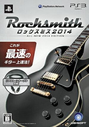 ロックスミス2014 PS3版 [リアルトーンケーブル同梱版]