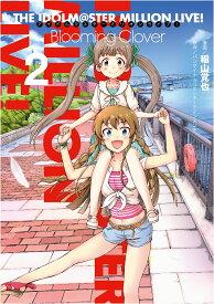アイドルマスター ミリオンライブ! Blooming Clover 2 (電撃コミックスNEXT) [ バンダイナムコエンターテインメント ]