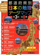 都道府県別日本の地理データマップセット(全8巻セット)第3版