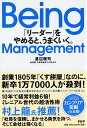 Being Management 「リーダー」をやめると、うまくいく。 [ 渡辺 雅司 ]