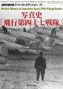 写真史「飛行第四十七戦隊」(世界の傑作機スペシャル・エディションvol.8)