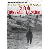 写真史「飛行第四十七戦隊」 (世界の傑作機スペシャルエディション)