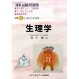 国家試験問題集生理学(平成23年(2011))