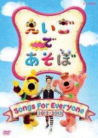 えいごであそぼ Songs For Everyone [ (キッズ) ]