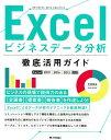 Excelビジネスデータ分析徹底活用ガイド Excel2019/2016/2013対応 [ 平井明夫 ]