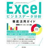 Excelビジネスデータ分析徹底活用ガイド