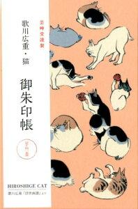 歌川広重・猫 御朱印帳 ([バラエティ])